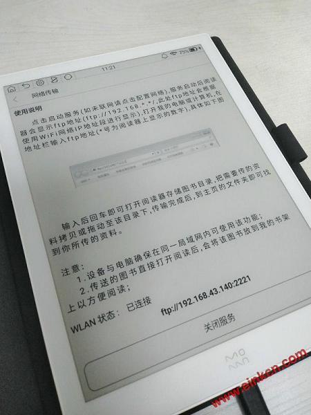 小米墨案W7电子墨水记事本 评测-软件功能/手写体验/APP推荐 电子阅读 第21张