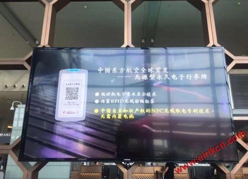 全球首发!东航无源型永久电子墨水行李牌正式交付启用 墨水屏行李标牌 第2张