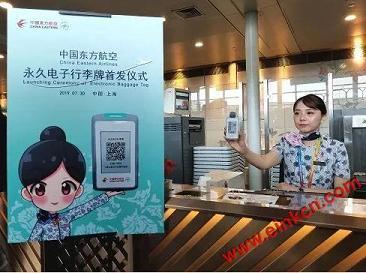 全球首发!东航无源型永久电子墨水行李牌正式交付启用 墨水屏行李标牌 第3张