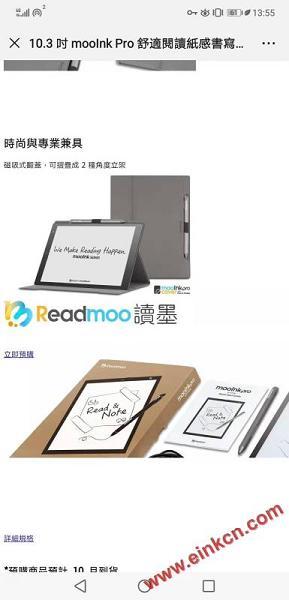 支持手写笔 10.3英寸台湾读墨mooInk Pro电子书开放预购/预售地址/购买地址 电子墨水笔记本 第2张