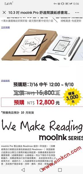 支持手写笔 10.3英寸台湾读墨mooInk Pro电子书开放预购/预售地址/购买地址 电子墨水笔记本 第4张