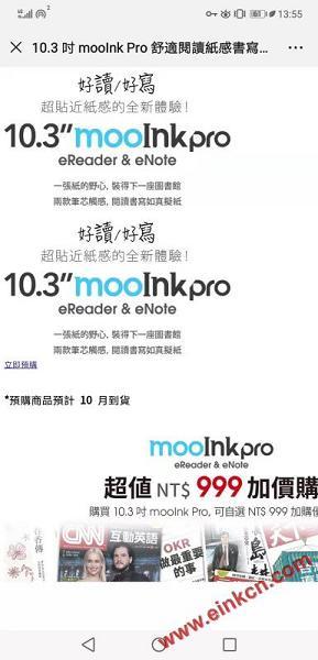 支持手写笔 10.3英寸台湾读墨mooInk Pro电子书开放预购/预售地址/购买地址 电子墨水笔记本 第3张