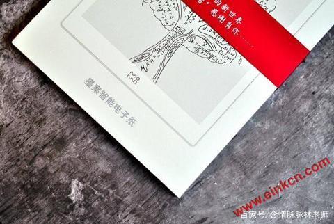 [书墨飘香,尽染芬芳]小米墨案智能电子纸使用体验 by含情脉脉林老师 电子墨水笔记本 第8张