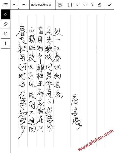 [书墨飘香,尽染芬芳]小米墨案智能电子纸使用体验 by含情脉脉林老师 电子墨水笔记本 第41张