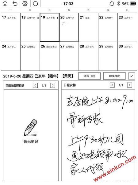 [书墨飘香,尽染芬芳]小米墨案智能电子纸使用体验 by含情脉脉林老师 电子墨水笔记本 第67张
