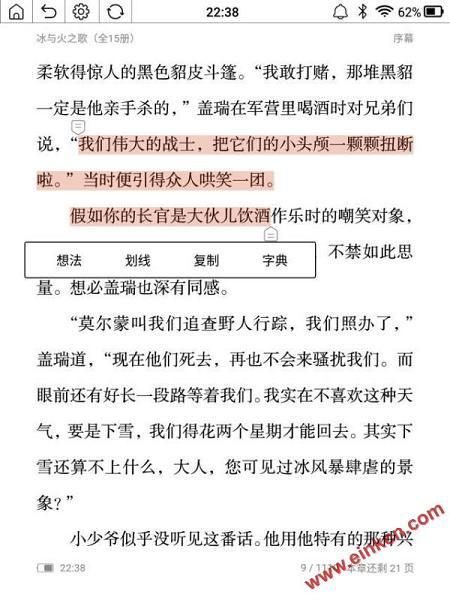 [书墨飘香,尽染芬芳]小米墨案智能电子纸使用体验 by含情脉脉林老师 电子墨水笔记本 第61张
