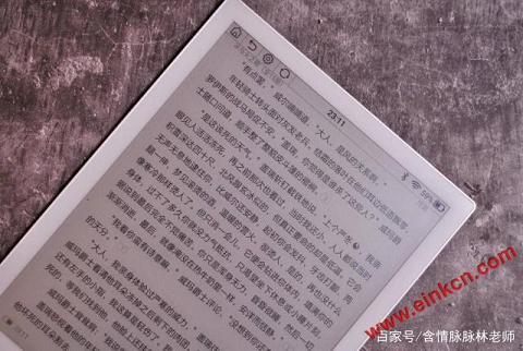 [书墨飘香,尽染芬芳]小米墨案智能电子纸使用体验 by含情脉脉林老师 电子墨水笔记本 第52张