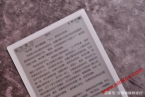 [书墨飘香,尽染芬芳]小米墨案智能电子纸使用体验 by含情脉脉林老师 电子墨水笔记本 第53张