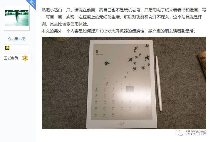 小米墨案W7智能电子纸用户评测票选活动-来自墨案微信公众号 电子墨水笔记本 第3张