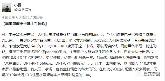 小米墨案W7智能电子纸用户评测票选活动-来自墨案微信公众号 电子墨水笔记本 第20张