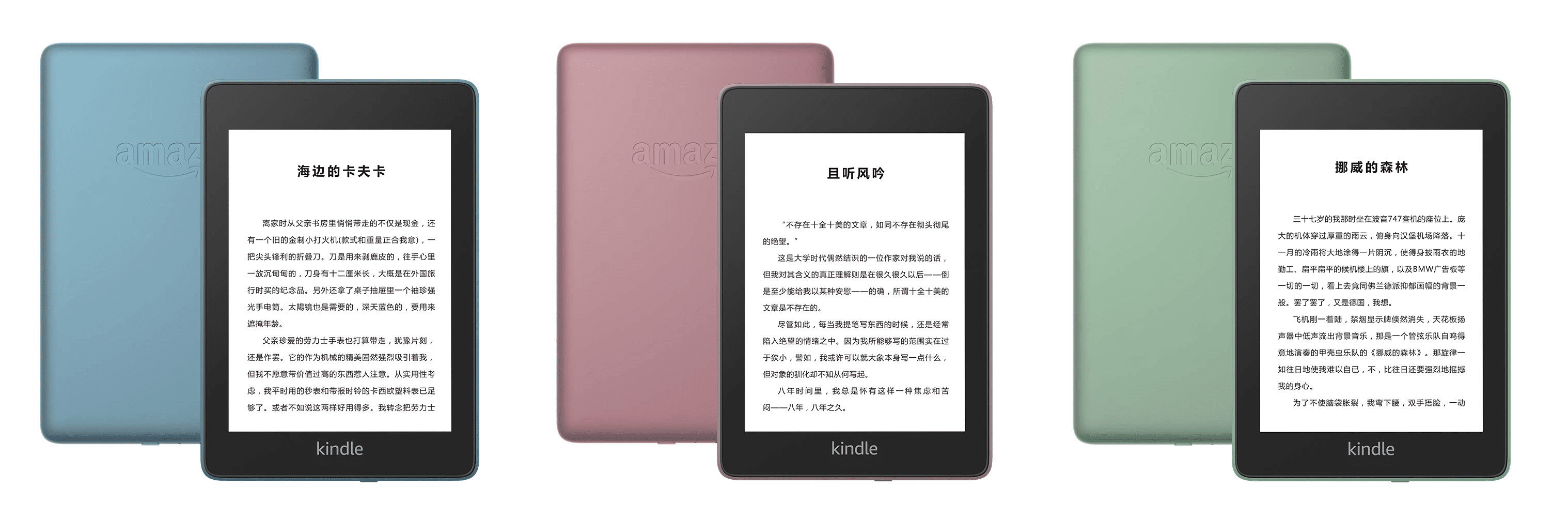 new-kindle-colors.png The Kindle Paperwhite and Oasis will soon get additional color options 电子墨水阅读器