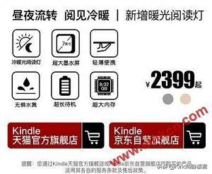 停售纸质书后中亚官网下架Kindle/E Ink开发无线供电电子纸显示器