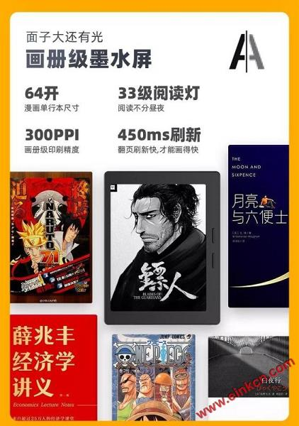 新品限量发售 | 国文R7:更大屏幕、一半价格 电子笔记 第6张