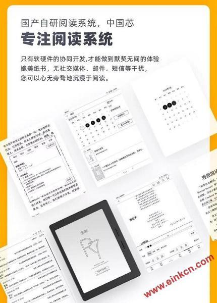新品限量发售 | 国文R7:更大屏幕、一半价格 电子笔记 第9张