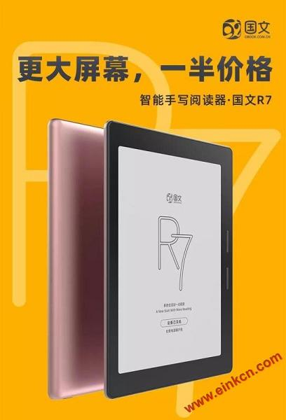 新品限量发售 | 国文R7:更大屏幕、一半价格 电子笔记 第1张