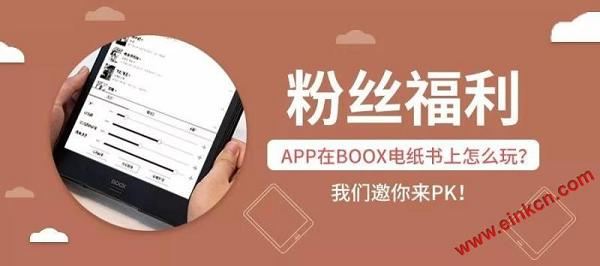 资深玩家带你在BOOX Note Pro上面玩出新花样! 电子笔记 第16张