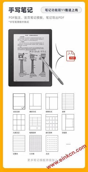 新品限量发售 | 国文R7:更大屏幕、一半价格 电子笔记 第16张