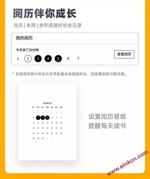 新品限量发售 | 国文R7:更大屏幕、一半价格 电子笔记 第14张