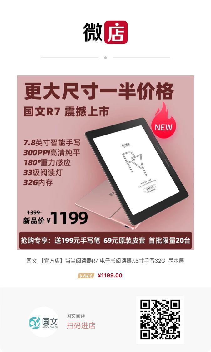 新品限量发售 | 国文R7:更大屏幕、一半价格 电子笔记 第2张