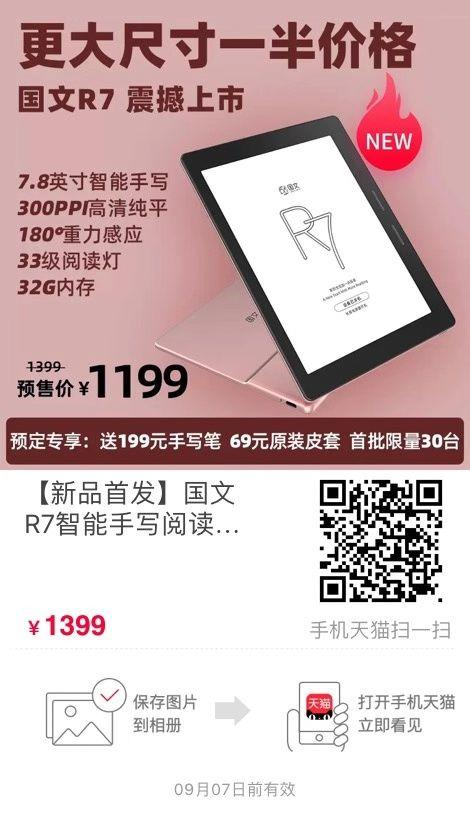 新品限量发售 | 国文R7:更大屏幕、一半价格 电子笔记 第3张