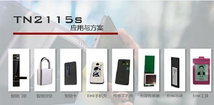E Ink与启纬智芯联合推出无源显示系列方案,助力东航发布永久行李牌-大兴机场将使用 显示看板 第5张