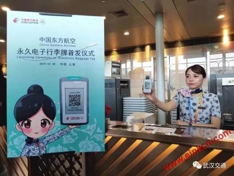 E Ink与启纬智芯联合推出无源显示系列方案,助力东航发布永久行李牌-大兴机场将使用 显示看板 第1张