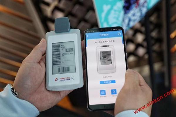 E Ink与启纬智芯联合推出无源显示系列方案,助力东航发布永久行李牌-大兴机场将使用 显示看板 第2张