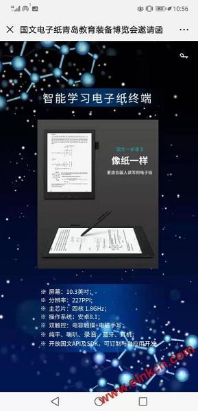国文电子纸 国文R7/国文一本通 参展青岛教育装备展-邀请函 电子笔记 第5张