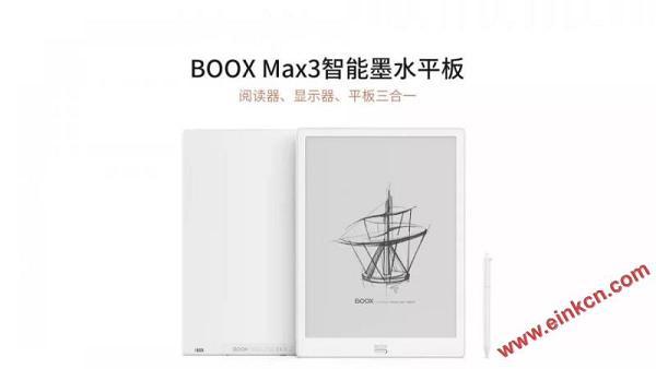 文石ONYX BOOX Max 3 新品首发丨性能价格大揭秘 电子笔记 第6张