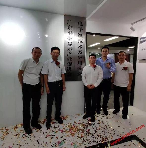 协会动态|电子纸分会进驻深圳,E Ink中国分公司新装亮相并揭牌 业界新闻 第14张