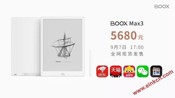 文石ONYX BOOX Max 3 新品首发丨性能价格大揭秘 电子笔记 第19张