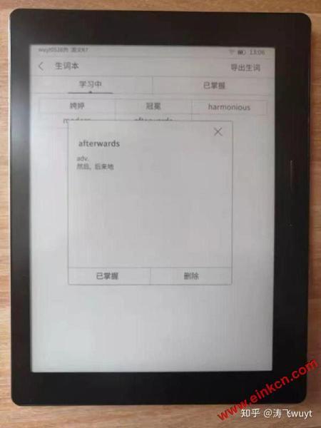用户评测   媲美Kindle Oasis的国文R7使用体验 电子阅读 第23张