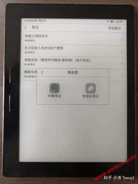 用户评测   媲美Kindle Oasis的国文R7使用体验 电子阅读 第20张