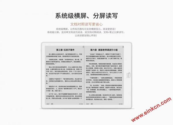 文石ONYX BOOX Max 3 新品首发丨性能价格大揭秘 电子笔记 第13张