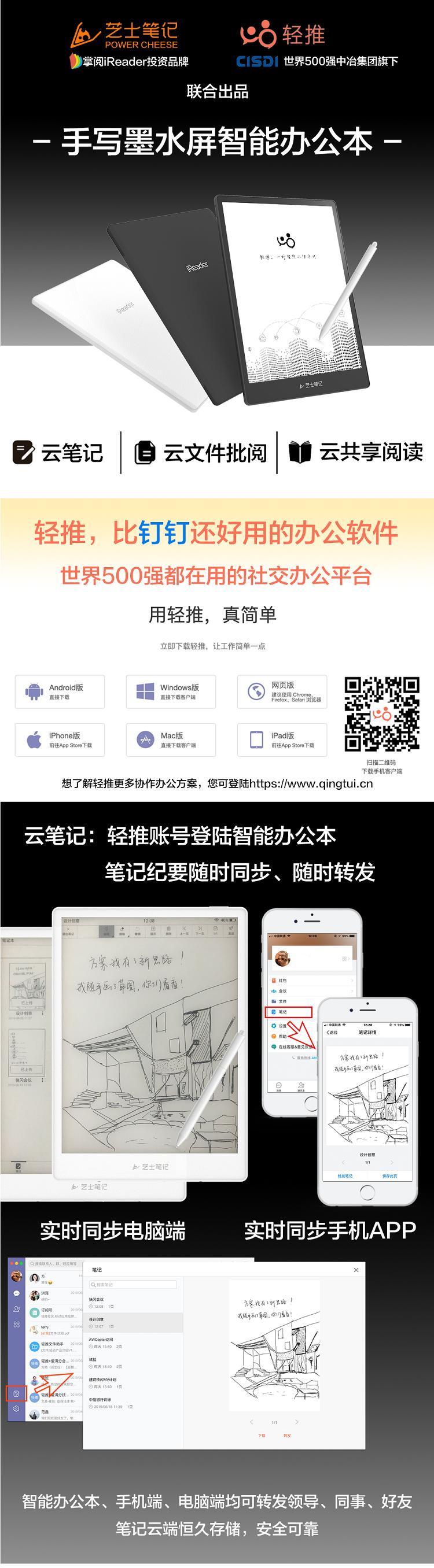 芝士笔记-轻推版智能办公本-官网,官方淘宝店 电子笔记 第1张