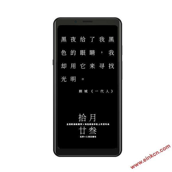 海信A5单屏手机10月23日发布,4+32G 1199 RMB  4+64G 1499RMB 手机相关 第1张