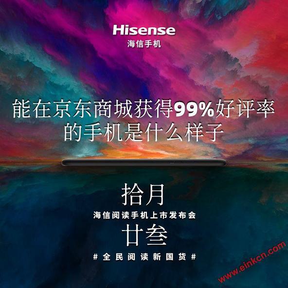 海信A5单屏手机10月23日发布,4+32G 1199 RMB  4+64G 1499RMB 手机相关 第2张