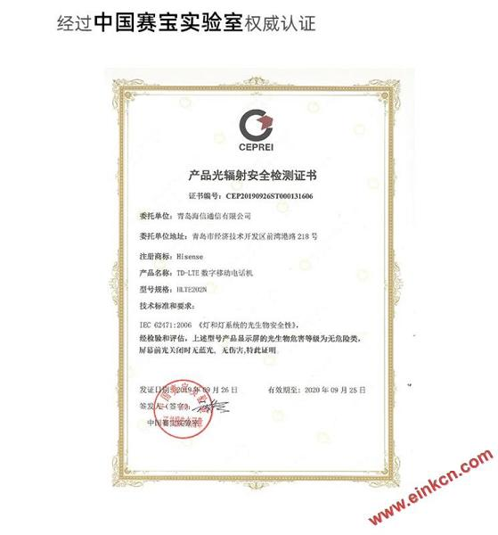 海信A5单屏手机10月23日发布,4+32G 1199 RMB  4+64G 1499RMB 手机相关 第10张