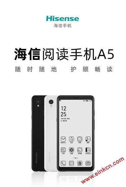 海信A5单屏手机10月23日发布,4+32G 1199 RMB  4+64G 1499RMB 手机相关 第20张