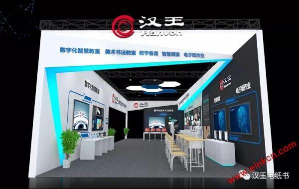 电子作业本|智能作业本|汉王电子纸作业系统首次亮相77届中国教育装备展