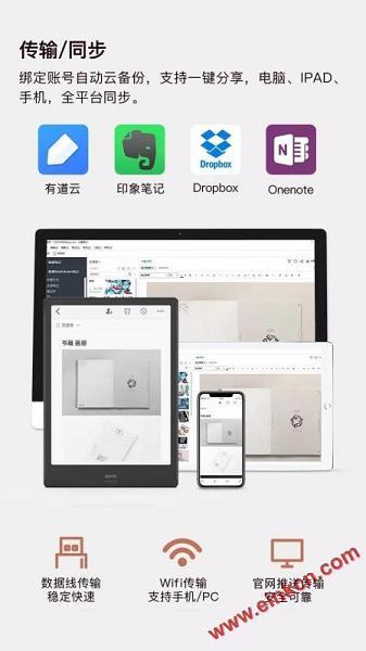 新品BOOX Note2发布!全球首款10.3英寸安卓9.0系统电纸书 电子笔记 第15张