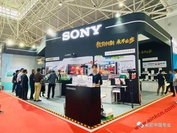 第77届中国教育装备展索尼展位参观指北!