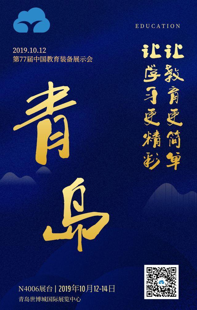 江西新媒体协同创新股份有限公司携向学云产品惊艳亮相!第77届中国教育装备展示会