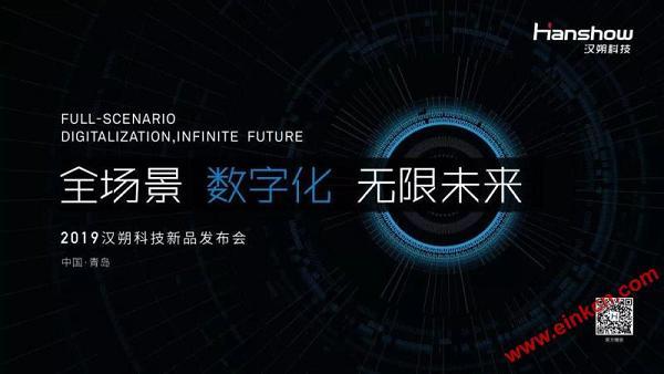汉朔亮相CHINASHOP 2019第二十一届中国零售业博览会 智能标签 第3张