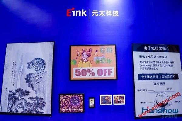 汉朔亮相CHINASHOP 2019第二十一届中国零售业博览会 智能标签 第10张