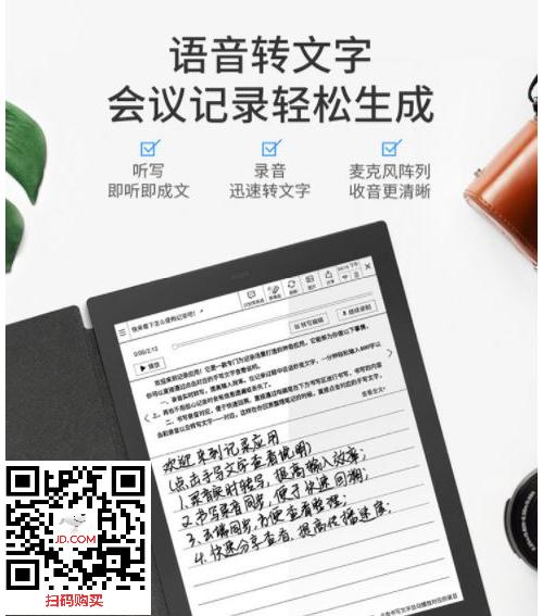 iflytek科大讯飞10.3寸AI语音智能本-办公利器