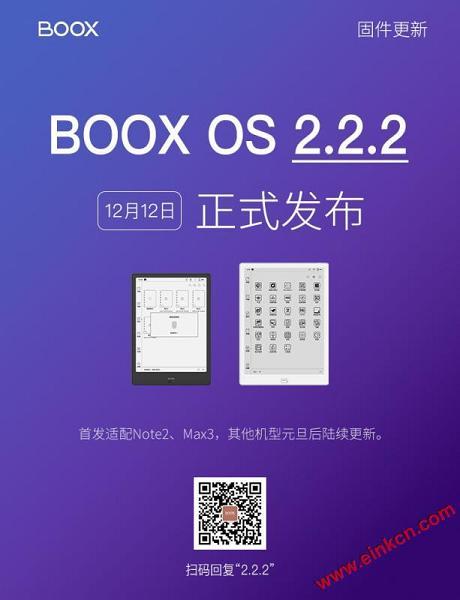 微信图片_20191212110438.jpg 文石BOOX V2.2.2版本固件已经正式发布,Max3和Note2用户可升级 电子墨水笔记本