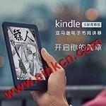 盖面更香!Kindle青春版2019年新款658开箱测评尝鲜 Kindle青春版2019年新款658开箱测评尝鲜-盖面更香! 电子书阅读器 第2张