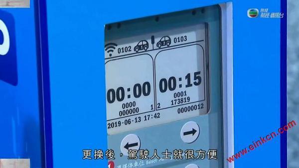 电子纸智能咪表将落地 城市泊车更便利