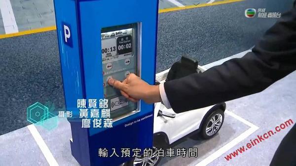 电子纸智能咪表将落地 城市泊车更便利 显示看板 第4张